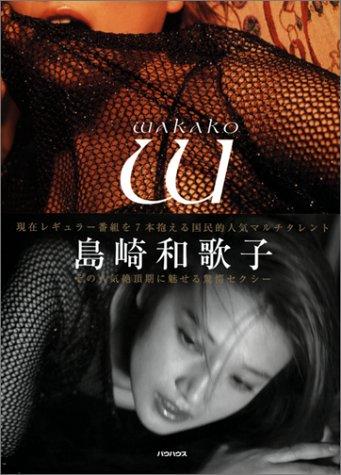 wakako―島崎和歌子写真集 宮澤 正明 バウハウス