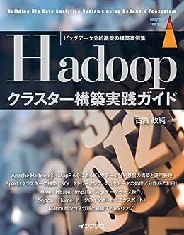 [古賀 政純]のビッグデータ分析基盤の構築事例集 Hadoopクラスター構築実践ガイド impress top gearシリーズ