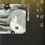 ゲゲゲの鬼太郎(6) (水木しげる漫画大全集)