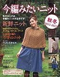 今編みたいニット秋冬 2012-2013 (レディブティックシリーズno.3451) 画像