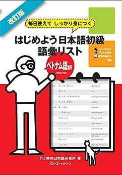 [TIJ東京日本語研修所]の改訂版 毎日使えてしっかり身につく はじめよう日本語初級語彙リストベトナム語訳〈デジタル版〉