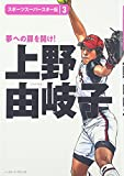 上野由岐子 スポーツスーパースター伝