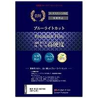 メディアカバーマーケット 東芝 REGZA 49Z730X [49インチ] 機種で使える 【 強化ガラス同等の硬度9H ブルーライトカット 反射防止 液晶保護 フィルム 】