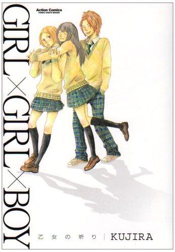 GIRL×GIRL×BOY—乙女の祈り— (アクションコミックス)