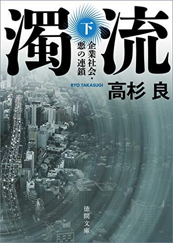 [画像:濁流下: 企業社会・悪の連鎖&lt新装版> (徳間文庫)]
