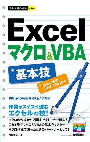 今すぐ使えるかんたんmini Excelマクロ&VBA基本技 [Excel 2010/2007/2003対応] の詳細を見る