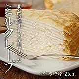 北海道の美味しさが詰まった ミルクレープ 7号