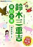 鈴木三重吉童話全集――湖水の女ほか (<CD>)