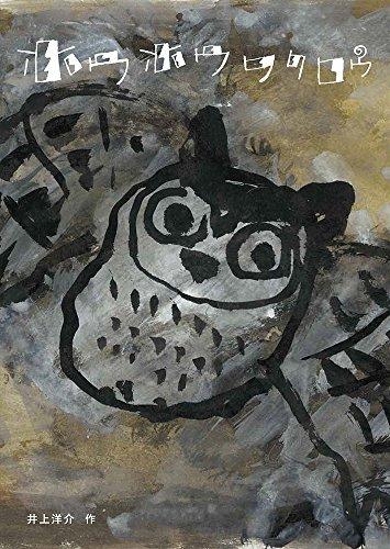 ホウホウフクロウ (日本傑作絵本シリーズ)の詳細を見る