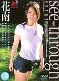 花南 see-through [DVD]