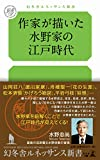作家が描いた水野家の江戸時代 (幻冬舎ルネッサンス新書)