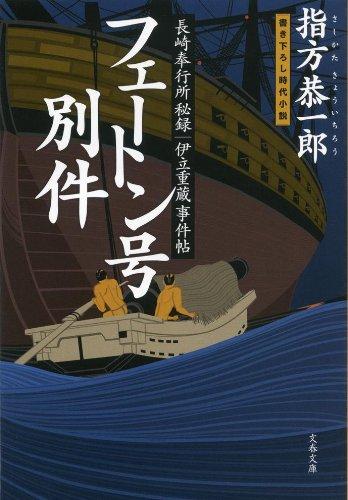 フェートン号別件―長崎奉行所秘録 伊立重蔵事件帖 (文春文庫)
