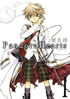 [望月淳]のPandoraHearts 1巻 (デジタル版Gファンタジーコミックス)