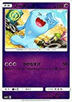 ポケモンカードゲームSM/ソーナンス/GXバトルブースト