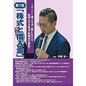 株式と借入金 (セミナー教材無料配付) [DVD]