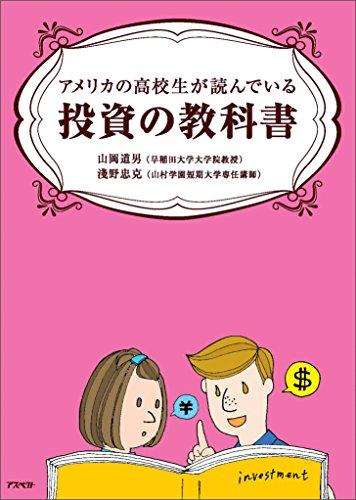 アメリカの高校生が読んでいる投資の教科書 アメリカの高校生シリーズ