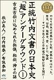 竹内文書日本史「超」アンダーグラウンド1 古史古伝に込められた秘儀、秘伝、神々の話(超☆はらはら)