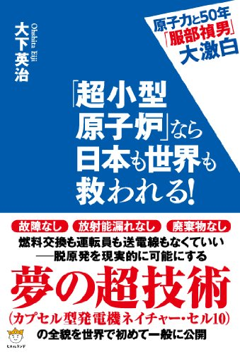 原子力と50年「服部禎男」大激白 「超小型原子炉」なら日本も世界も救われる!