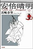 安倍晴明(分冊版) 【第1話】 (ぶんか社コミック文庫)