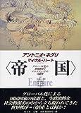 """""""帝国""""―グローバル化の世界秩序とマルチチュードの可能性"""
