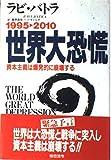 1995→2010世界大恐慌―資本主義は爆発的に崩壊する 画像