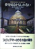 夢を見るかもしれない (Hayakawa Novels)