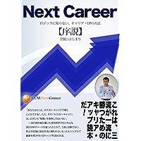 Next Career【序説】全貌とはじまり 【Next Careerシリーズ】