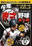 DVD付 少年軟式野球 基本編