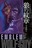 狼の紋章【エンブレム】〔新版〕 (ハヤカワ文庫JA)