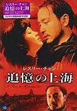 レスリー・チャン 追憶の上海[DVD]