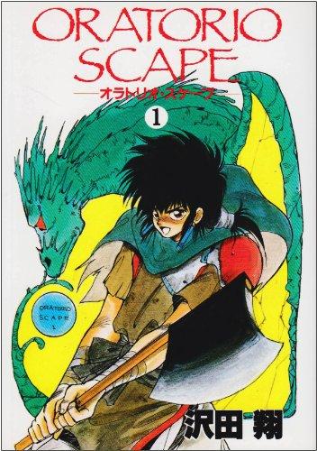 オラトリオ・スケープ (1) (ウィングス・コミックス)の詳細を見る