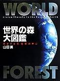 世界の森大図鑑―耳をすませ、地球の声に