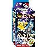 ポケモンBW 超カードマジック ミラクルチェンジ編