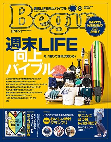 Begin (ビギン) 2019年 8月号 [雑誌]