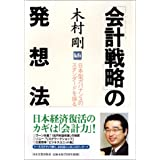 「会計戦略」の発想法