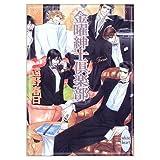 八犬伝 (4) (ニュータイプ100%コミックス)