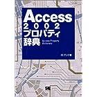 Access2002プロパティ辞典