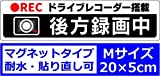 煽り防止 ドラレコステッカー(マグネットタイプ) ドライブレコーダー搭載 後方録画中 (白枠, M)