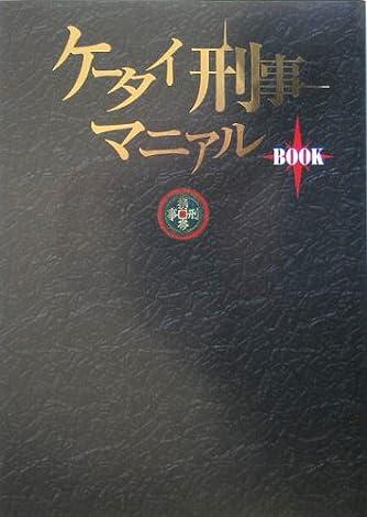 ケータイ刑事マニアルBOOK