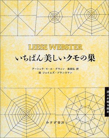 いちばん美しいクモの巣 (詩人が贈る絵本 II)の詳細を見る