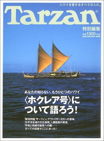 Tarzan特別編集 ホクレア号について語ろう! (Magazine House mook)