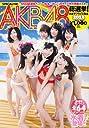 AKB48総選挙 水着サプライズ発表2013 (AKB48スペシャルムック) (集英社ムック)