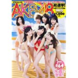 AKB48総選挙! 水着サプライズ発表2013 (AKB48スペシャルムック) (集英社ムック)