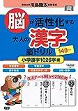 脳が活性化する大人の漢字 脳ドリル 小学漢字1026字編 (元気脳練習帳)