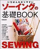いちばんわかりやすいソーイングの基礎BOOK 画像