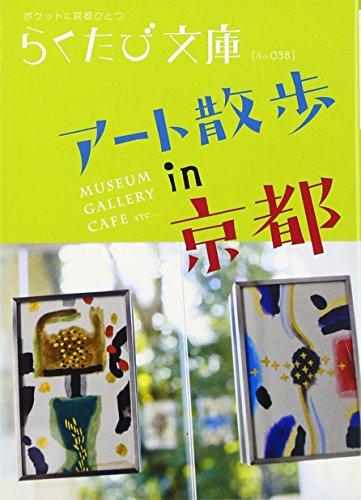 アート散歩in京都 (らくたび文庫)の詳細を見る
