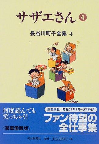 長谷川町子全集 (4)  サザエさん 4の詳細を見る