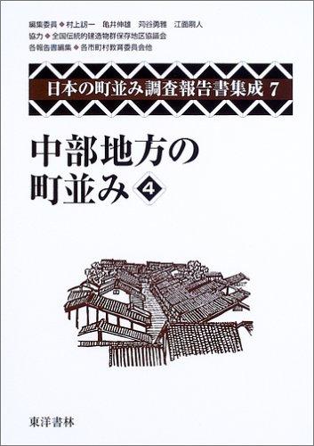 中部地方の町並み〈4〉 (日本の町並み調査報告書集成)