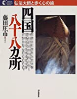 四国八十八カ所―弘法大師と歩く心の旅 (学研グラフィックブックス)