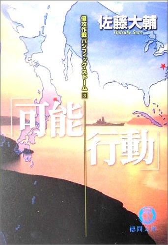 可能行動―侵攻作戦パシフィック・ストーム〈3〉 (徳間文庫)の詳細を見る